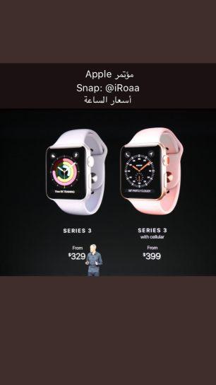 أسعار ساعة أبل الجيل الثالث
