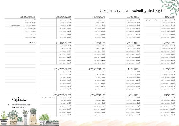 study-calendar-1439-2ndS-plants